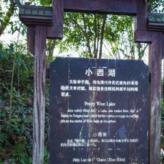 Shexian County Tangan Park User Photo