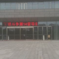 Bozhouchengshi Exhibition hall User Photo