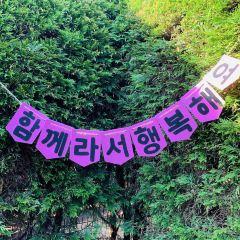 동화속으로-미로공원 여행 사진