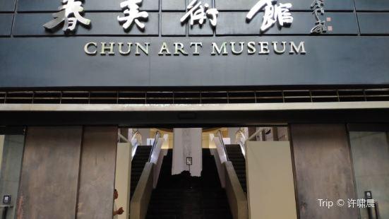 Chun Gallery