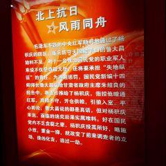 楊土司革命紀念館用戶圖片