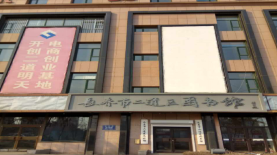 長春市二道區圖書館