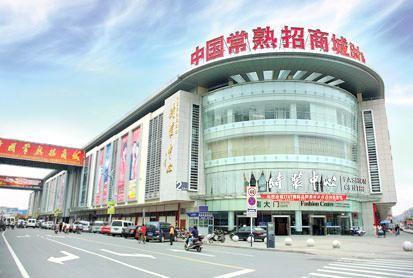 常熟服裝城購物旅遊區