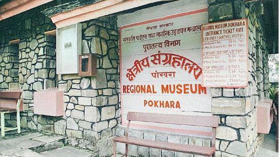 博卡拉地區博物館