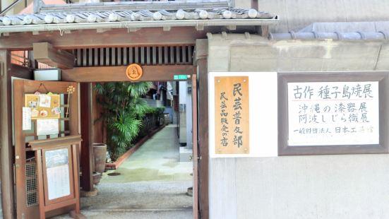 日本工藝館