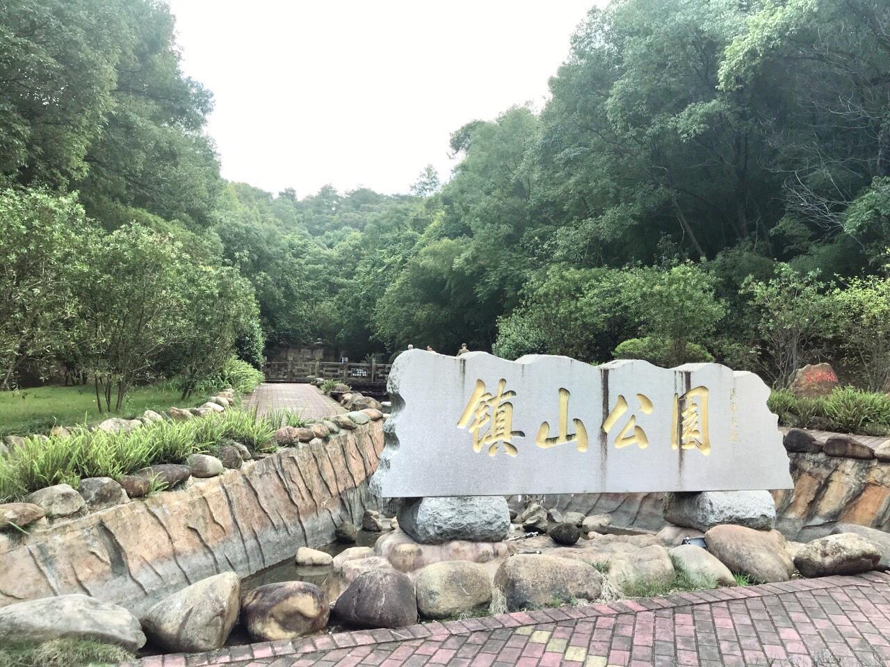 鎮山國家森林公園