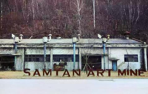 SAMTAN ART MINE