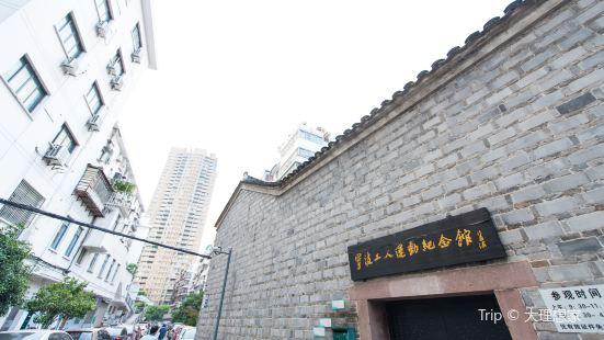 寧波總工會舊址