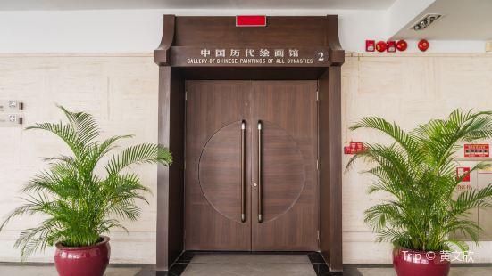 中國歷代繪畫館