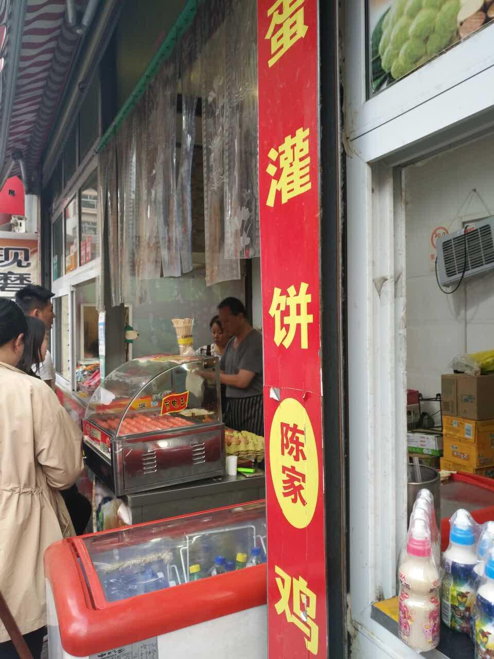 陳家雞蛋灌餅(大商店)