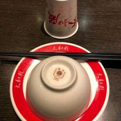 Tai He Dian Yuan Yang Spicy Hot Pot( Taipei Main Branch) User Photo