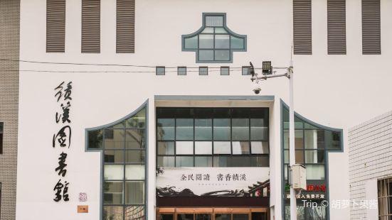 績溪縣圖書館