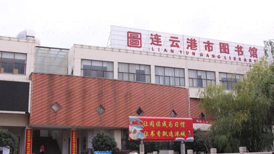 連雲港市圖書館