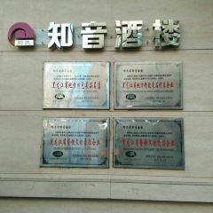 劉氏知音酒樓(花園店)用戶圖片