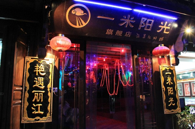 There Is Inevitably A Part of The Nightlife That Belongs to You - Specialties of Lijiang's Bars.