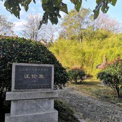 汪倫墓用戶圖片