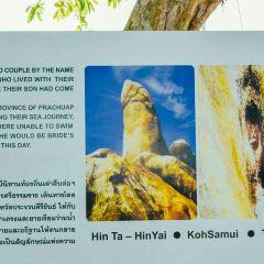 힌타 힌야이 바위 여행 사진
