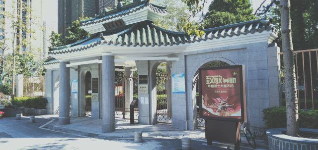 Wu Qin's Mausoleum