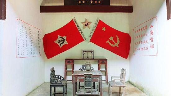 南山頭革命舊址