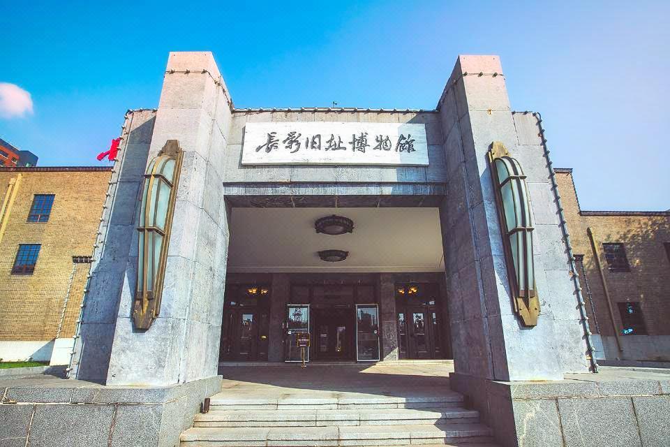 長影舊址博物館