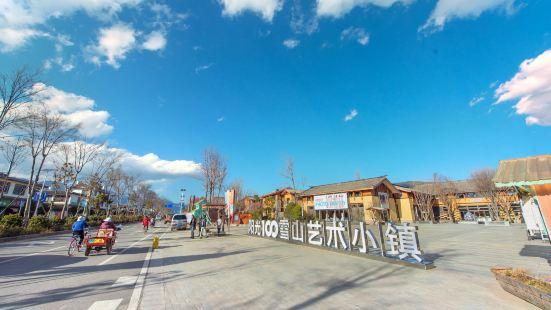 雪山藝術小鎮