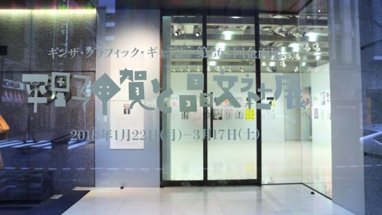 Ginza Graphic Gallery