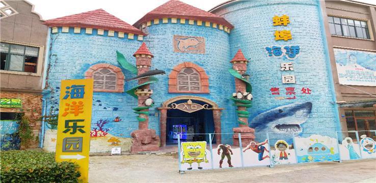 蚌埠海貝海洋樂園