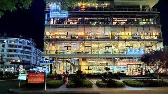 Xinhua Bookstore
