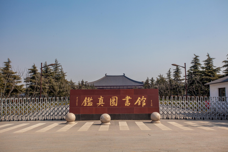 Jianzhen Library