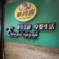 豪約客牛排(國貿店)用戶圖片