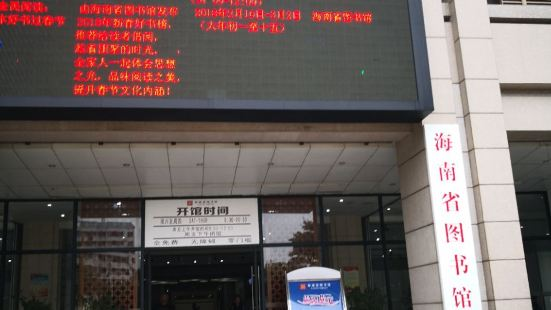 海南省圖書館