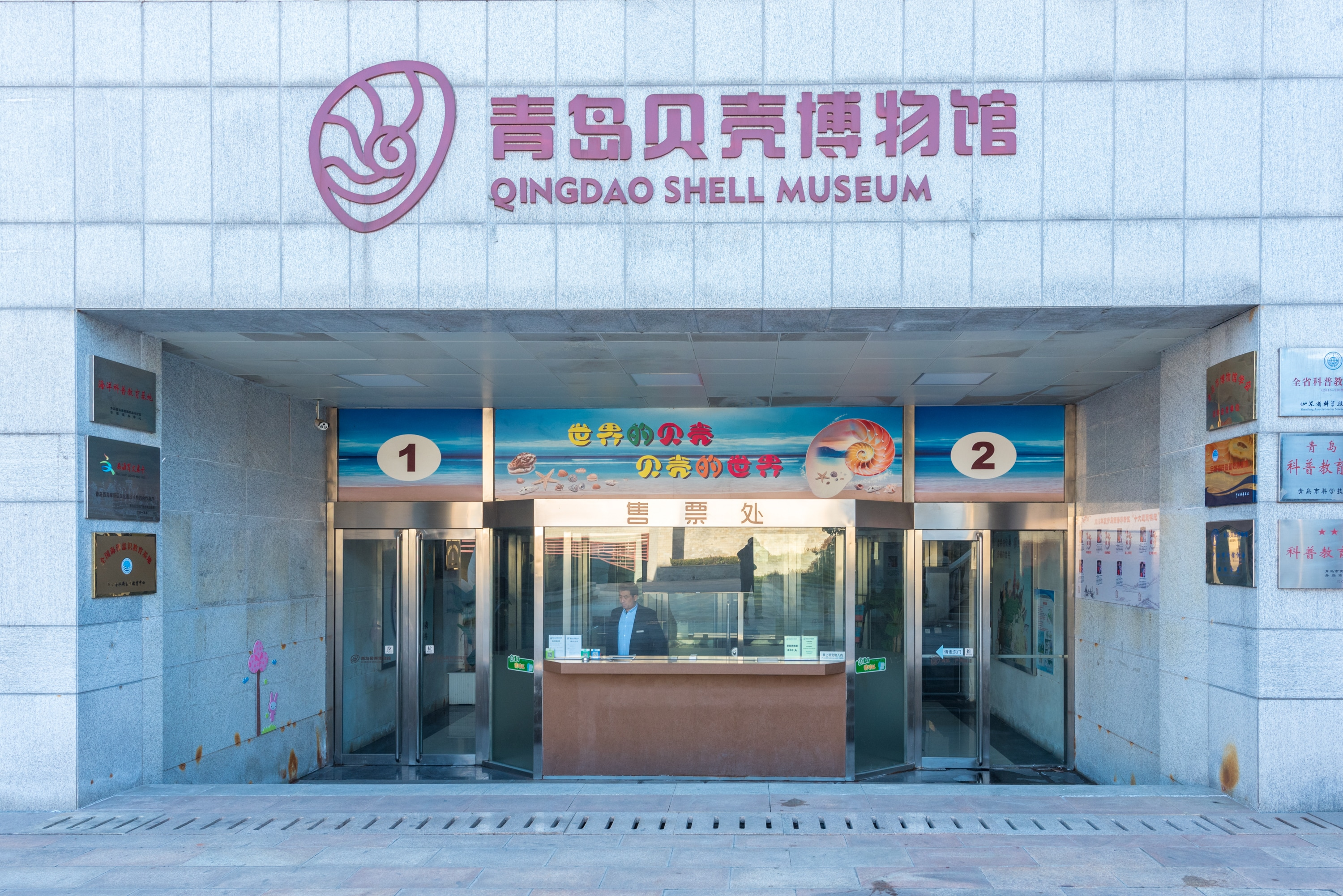 Qingdao Shell Museum Admission Ticket