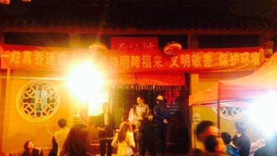 Nanhao Street