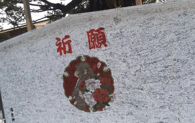 Yukura jinja