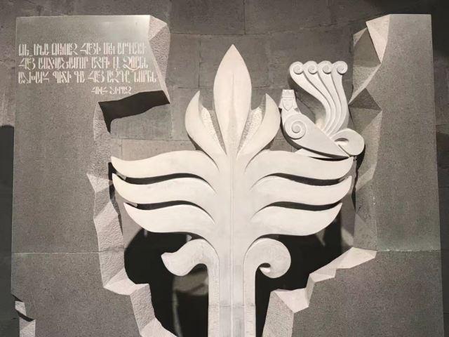 亞美尼亞種族滅絕紀念館