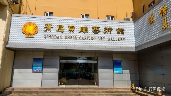 QingDao BeiDiao YiShuGuan