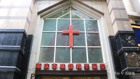 基督教聖愛堂
