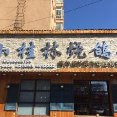 小桂林燒鴿子(小桂林燒鴿子店)用戶圖片