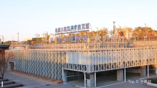 地震與建築科學展示館