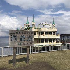 Shikotsu-Toya National Park User Photo