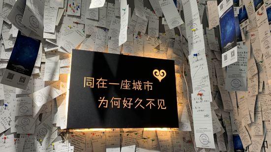 廣州失戀博物館
