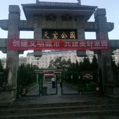 Tianbao Park User Photo