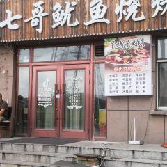 七哥魷魚燒烤用戶圖片