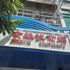 Ye Xiang Shi Wei Xian Seafood User Photo