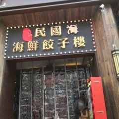 Minguo Seafood Dumplinglou(Zhong Shan Lu Dian ) User Photo