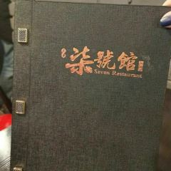 Qi Hao Guan · Tianjin Taste User Photo