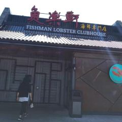 Fishman Lobster Clubhouse User Photo