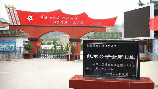 会宁红军会师旧址位于甘肃省会宁县会师镇,是为纪念中国工农红军