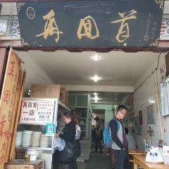 Zai Hui Shou User Photo
