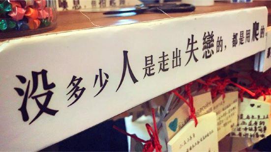 南京失戀博物展